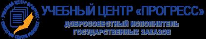 Обучающие курсы ЧОУ ДПО «Учебный центр «ПРОГРЕСС»